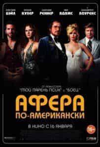 Крис Купер и фильм Афера по-американски