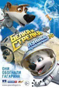 Сергей Яковлев и фильм Белка и Стрелка: Лунные приключения