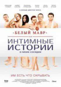 Александр Назаров и фильм Белый мавр, или Интимные истории о моих соседях
