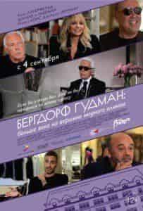 Эндрю МакКарти и фильм Бергдорф Гудман: Больше века на вершине модного олимпа