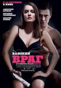Андрей Панин и фильм Близкий враг