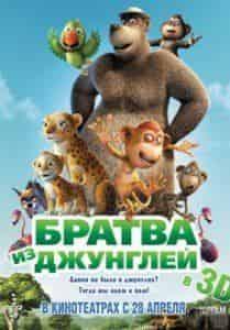 Говинда и фильм Братва из джунглей