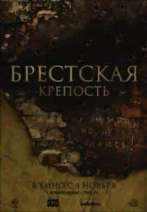 Андрей Мерзликин и фильм Брестская крепость