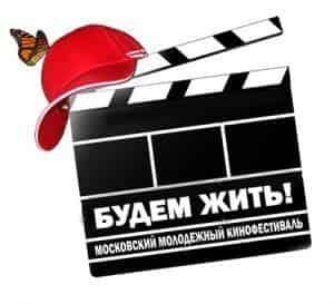 Программа III Московского молодежного кинофестиваля
