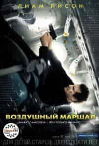 Кристофер Ли и фильм Воздушный маршал