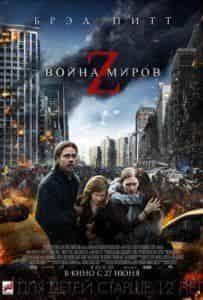 Майкл Дж. Фокс и фильм Война миров Z