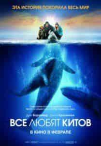 Джон Красински и фильм Все любят китов