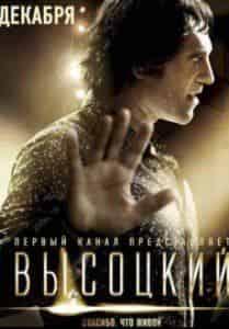 Сергей Шакуров и фильм Высоцкий. Спасибо, что живой