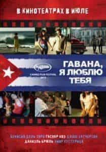 Даниэль Брюль и фильм Гавана, я люблю тебя