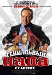 Джонни Ноксвилл и фильм Гениальный папа