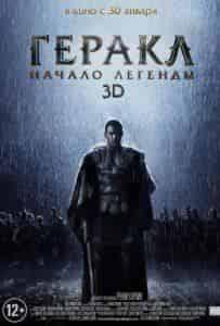 кадр из фильма Геракл: Начало легенды