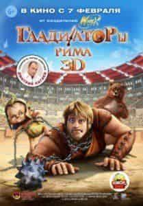 кадр из фильма Гладиаторы Рима
