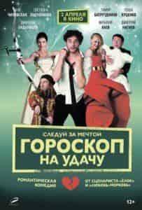 Гоша Куценко и фильм Гороскоп на удачу