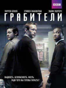 Британский сериал Грабители получит американскую версию