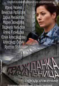 Дарья Михайлова и фильм Гражданка начальница. Продолжение