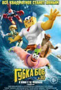 Губка Боб: Життя на суші (2015)