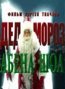 Дед Мороз Абена Шоа