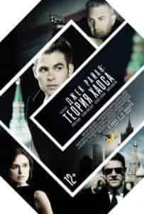 Кира Найтли и фильм Джек Райан: Теория хаоса