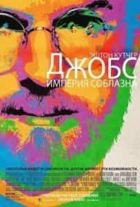 Джон Си Райли и фильм Джобс: Империя соблазна