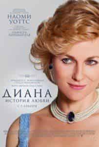 Наоми Уоттс и фильм Диана: История любви