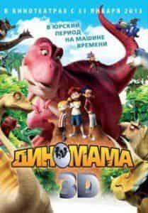 Адам Бич и фильм Диномама