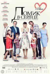 Екатерина Стриженова и фильм Домик в сердце