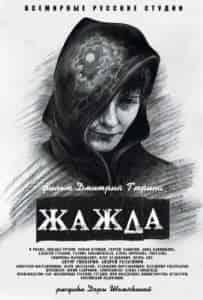 Сергей Лавыгин и фильм Жажда