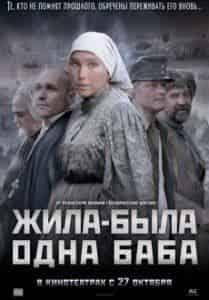 Любовь Германова и фильм Жила-была одна баба