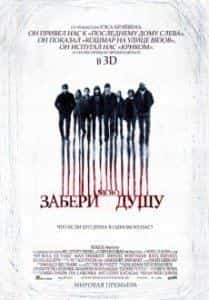 Фрэнк Грилло и фильм Забери мою душу в 3D