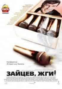 Сергей Лазарев и фильм Зайцев, жги!