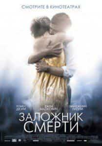 Джон Малкович и фильм Заложник смерти