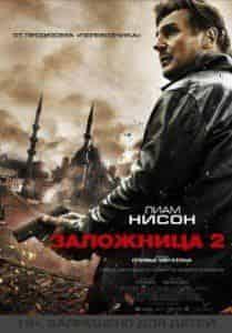 Джон П. Райан и фильм Заложница 2