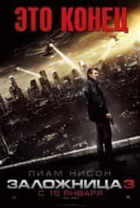 кадр из фильма Заложница 3