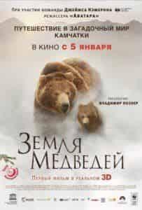 кадр из фильма Земля медведей