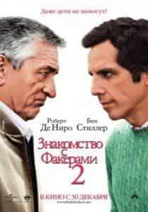 Харви Кейтель и фильм Знакомство с Факерами 2