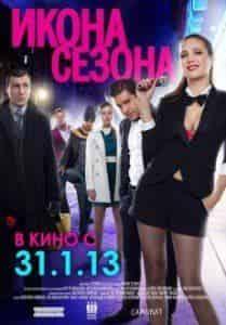 Павел Баршак и фильм Икона сезона
