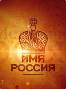 Имя Россия