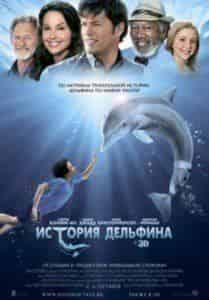 Морган Фриман и фильм История дельфина