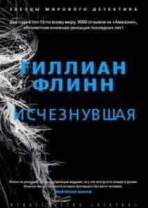 Исчезнувшая захватила внимание российских киноманов