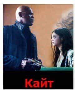 Мэттью Найт и фильм Кайт
