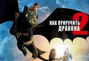 Россияне приручили дракона