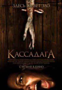 кадр из фильма Кассадага