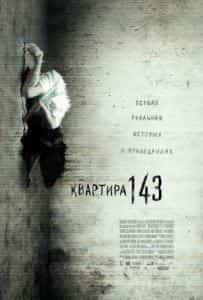 кадр из фильма Квартира 143