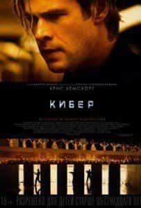 Виола Дэвис и фильм Кибер