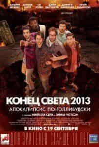 Джона Хилл и фильм Конец света 2013: Апокалипсис по-голливудски