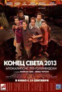 кадр из фильма Конец света 2013: Апокалипсис по-голливудски