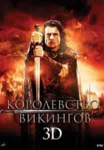 кадр из фильма Королевство Викингов 3D