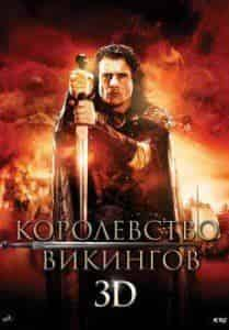 Королевство Викингов 3D