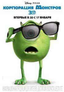 кадр из фильма Корпорация монстров 3D