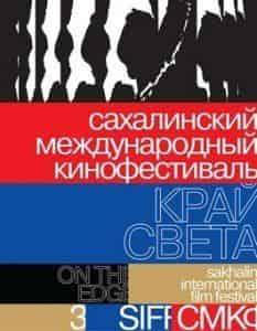 III Сахалинский международный кинофестиваль подвел итоги
